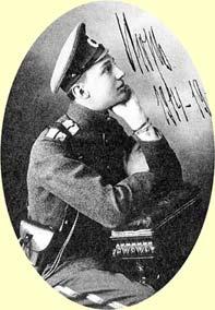 Князь Игорь Константинович (1894—1918)