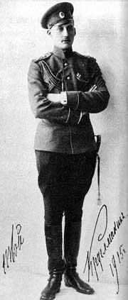 Князь Константин Константинович (1890—1918)